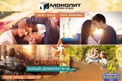 Новый проект «Столичный» от компании «МОНОЛИТ»! Твой город — твоя жизнь! - «Симферополь»