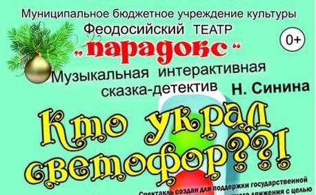 В Феодосии театр «Парадокс» покажет спектакль для детей - «Феодосия»