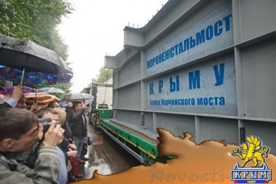 Первые балки пролетов Крымского моста отправлены на стройку  - «Общество»