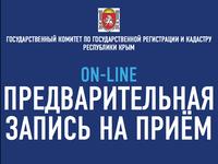 За 10 дней на прием в Госкомрегистр записалось 45 000 заявителей — Александр Спиридонов - «Госкомрегистр»