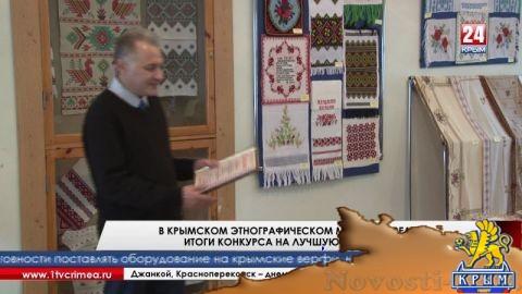 В Крымском этнографическом музее подвели итоги конкурса на лучшую вышивку  - (видео)
