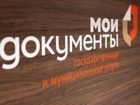 Количество заявлений на услуги Госкомрегистра, поданных через МФЦ, с начала года выросло в 15 раз — Александр Спиридонов - «Госкомрегистр»