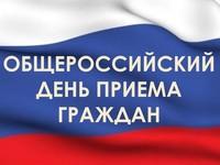 Специалисты Госкомрегистра РК проведут консультации крымчан в Общероссийский день приёма граждан 12 декабря - «Госкомрегистр»