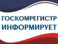 Председатель Госкомрегистра проведёт личный приём граждан в пгт Красногвардейское - «Госкомрегистр»
