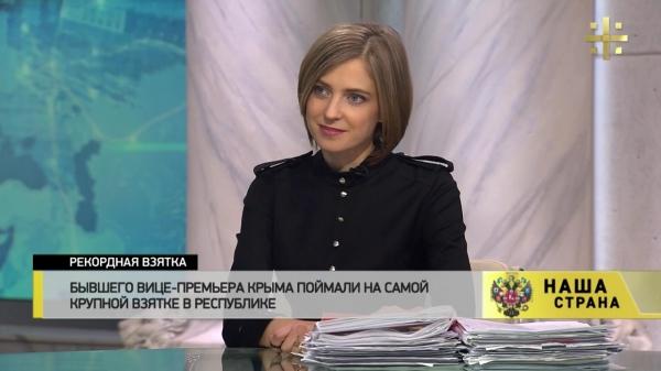Наталья Поклонская прокомментировала задержание бывшего вице-премьера Крыма Олега Казурина  - «Видео новости - Крыма»