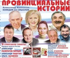 Известные российские актёры сыграли спектакль в Донецке - «Общество Крыма»