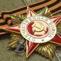 Крымские спасатели продолжают акцию «Родной ветеран»  - «Происшествия»