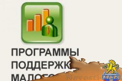 Как воспользоваться программами поддержки малого бизнеса в Севастополе  - «Бизнес»