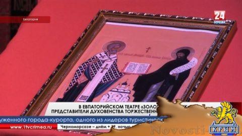 В евпаторийском театре «Золотой ключик» представители духовенства торжественно отслужили литургию в честь Дня славянской письменности  - (видео)