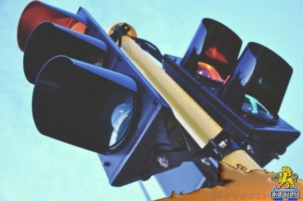 Симферополь получил 37,5 млн руб на дорожные знаки, светофоры и разметку