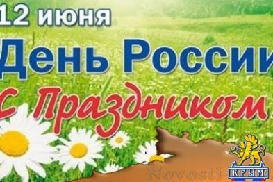 День России в Феодосии откроется с легкоатлетического пробега - «Феодосия»