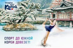 НОТК разыгрывает авиабилеты в Корею и талисманы будущей Олимпиады - «Новости Туризма»
