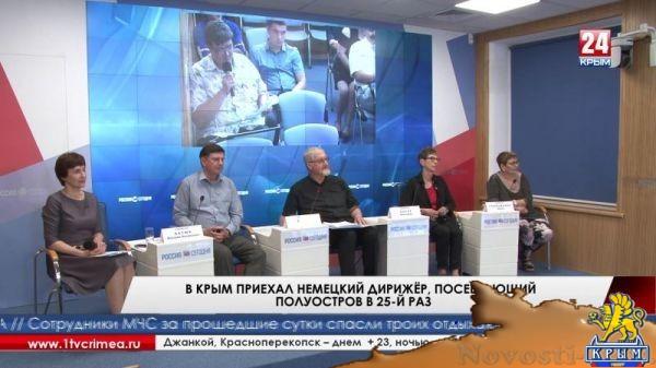 В Крым приехал немецкий дирижёр, посещающий полуостров в 25-й раз  - (видео)