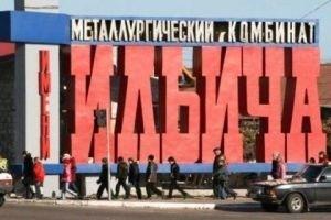 Ахметов приказал распилить на металлолом комбинат Ильича в Мариуполе - «Экономика Крыма»
