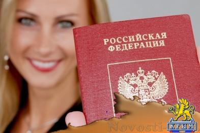 Медведев сократил срок оформления российского паспорта вдвое - «Симферополь»