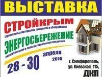 В Симферополе пройдет 18 специализированная строительная выставка «СтройКрым»  - «Экономика»