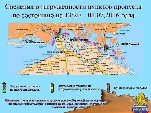 Таможня запустила «светофор» загруженности на границе . - «Северный Крым»