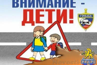 Госавтоинспекция Севастополя проводит профилактическое мероприятие «Внимание - дети!»  - «Общество»