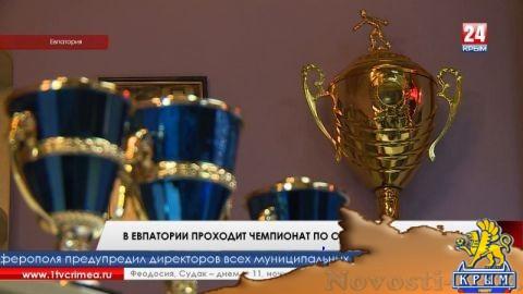 В Евпатории проходит чемпионат по спортивному боулингу  - (видео)