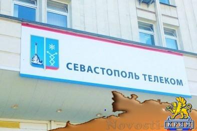 """На модернизацию """"Севтелекома"""" потратят почти 900 миллионов рублей  - «Бизнес»"""