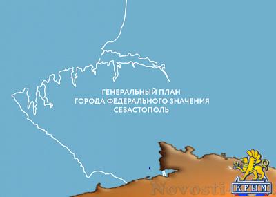 Генплан Севастополя согласуют с военными - «Армия и флот»
