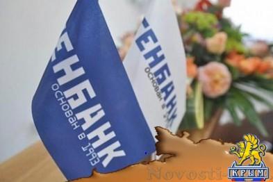 Правительство Севастополя не будет безвозмездно передавать акции АО «Генбанк»  - «Бизнес»