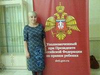 Ирина Клюева приняла участие во Всероссийском совещании уполномоченных по правам ребенка в субъектах Российской Федерации - «Правам ребёнка»