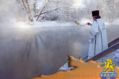 В Крыму будет организовано около 30 мест для крещенских купаний - «Симферополь»
