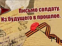 """Фестиваль детских эссе """"Письмо солдату"""" - «Правам ребёнка»"""