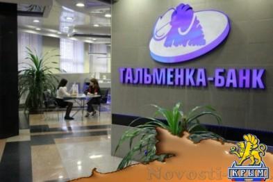 В Крыму и Севастополе вкладчикам лишившегося лицензии «Тальменка-банка» выплатят страховое возмещение  - «Бизнес»