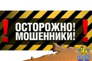 В Феодосии орудуют телефонные мошенники - «Феодосия»