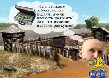 Новый распил: Турчинов призвал возвести В«непреодолимую крепостьВ» на границе с Россией - «Политика Крыма»