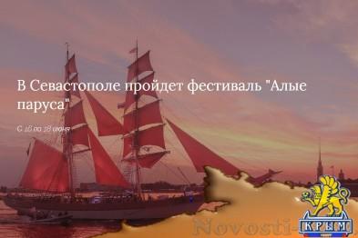 На Северной стороне Севастополя пройдет фестиваль