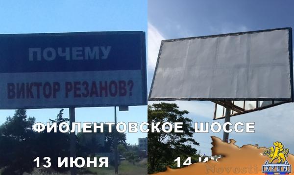 В Севастополе срезали 12 рекламных билбордов потенциального претендента на губернаторский пост (ФОТО) - «Общество Крыма»