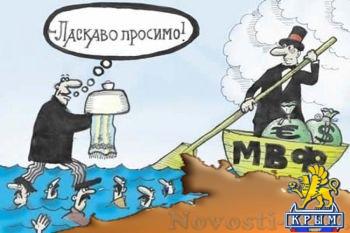 Киев пока пососёт лапу. МВФ отложил выделение транша Украине - «Политика Крыма»