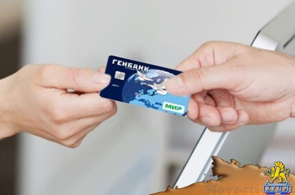 экскурсия территории кредиты в генбанке в крыму страховых взносов год