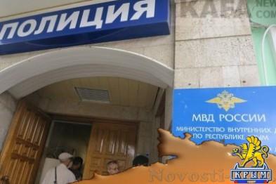 График приема руководящим составом ОМВД России по г. Феодосии на сентябрь - «Феодосия»