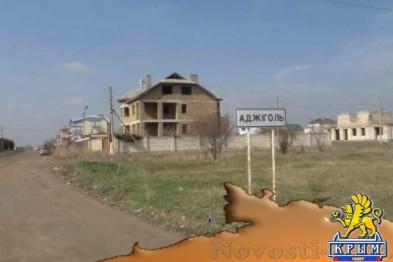 Дорожная сеть микрорайона «Аджиголь» будет приведена в порядок - «Феодосия»