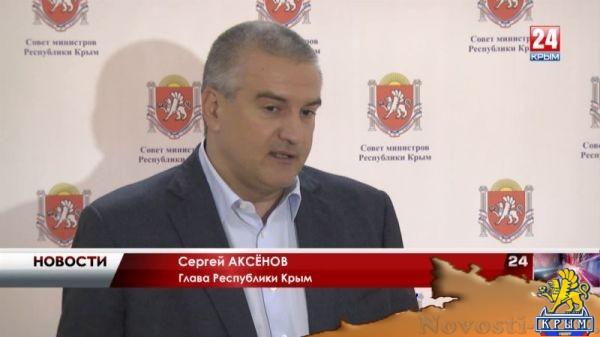 Глава Крыма Сергей Аксёнов прокомментировал решение о помиловании Чийгоза и Умерова  - (видео)