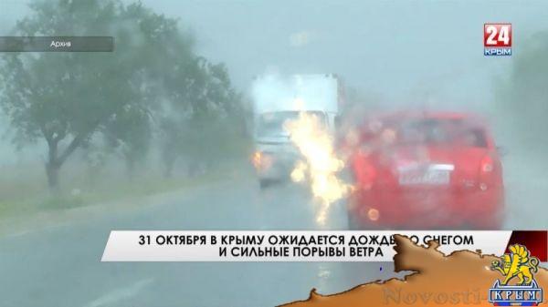 Сильные осадки с грозами, порывы ветра - до 25 метров в секунду: 31 октября в Крыму сохранятся сложные погодные условия  - (видео)