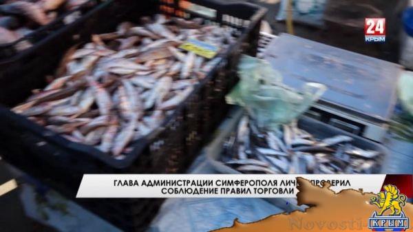 Глава администрации Симферополя лично проверил соблюдение правил торговли  - (видео)