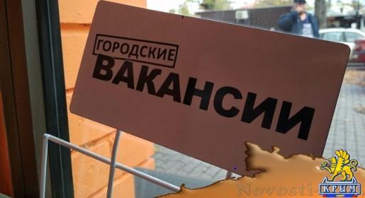 Зима против лета, юг против севера: как выглядит безработица в Крыму - «70 лет Победы»
