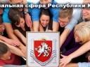 Симферополь выделит 20 тысяч рублей на конкурс проектов  - «Новости Крыма»
