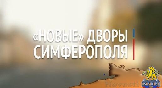 «Новые» дворы Симферополя - «70 лет Победы»