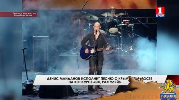 Денис Майданов исполнит песню о Крымском мосте на конкурсе «Эх, разгуляй!»  - (видео)