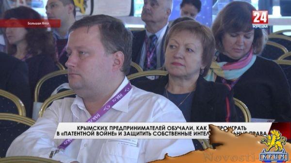 Крымских предпринимателей обучали, как не проиграть в «патентной войне» и защитить собственные интеллектуальные права  - (видео)