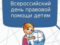 ВНИМАНИЕ: Всероссийский день правовой помощи детям - «Правам ребёнка»