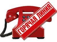 «Горячая линия» Уполномоченного по правам человека в Республике Крым по вопросам защиты прав инвалидов - «Правам человека»
