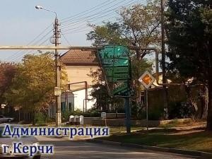 Керченский филиал «Крымгазсетей» заставили снять незаконную рекламу - «Керчь»