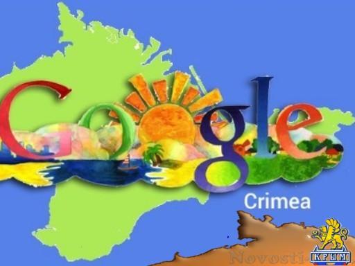 Google снимет санкции с Крыма . - «Экономика и бизнес»
